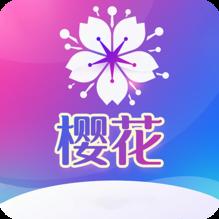 樱花视频app