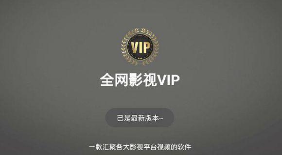 能看vip影视的软件app