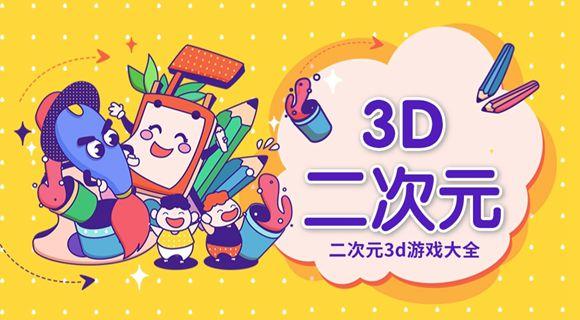 二次元3d游戏大全