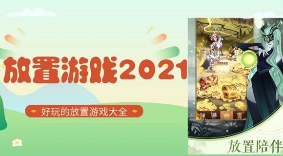 放置游戏2021大全