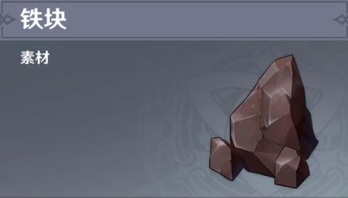 原神铁矿分布图