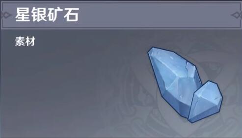 原神星银矿石分布图