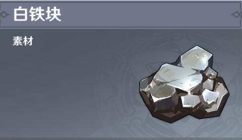 原神白铁块分布图